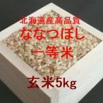 新米 北海道産高品質ななつぼし 一等米 玄米5kg (平成28年産)