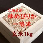 北海道産 ゆめぴりか 一等米 玄米1kg (令和元年産)