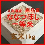 新米 北海道産高品質ななつぼし 一等米 玄米1kg (平成28年産)