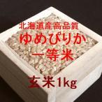 北海道産 高品質ゆめぴりか 一等米 玄米1kg (令和元年産) 特別販売品