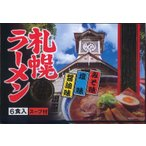 札幌生ラーメン  同梱で送料半額・2個で送料無料  《G》(dk-2 dk-3)