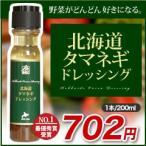 北海道タマネギドレッシング 北海道お土産ギフト人気(dk-2 dk-3)
