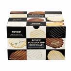 ロイズ ROYCE ポテトチップチョコレート(オリジナル&フロマージュブラン)12箱入 ロイズの正規取扱店舗(dk-2 dk-3)
