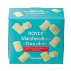 ロイズ ROYCE マシュマロチョコレート  ホワイト ロイズの正規取扱店舗(dk-2 dk-3)