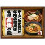 ラーメン通が認めた専門店御用達 札幌 森住の麺 《H》発送まで1週間ほどご予定願います。 北海道お土産人気(dk-2 dk-3)