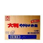 マルちゃん 大判やきそば弁当   1箱 12入 発送 まで4日ほど頂きます 北海道お土産ギフト人気(dk-2 dk-3)