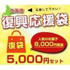 hokkaidomiyage_fuku50-00014