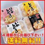 【送料無料】肴や一蓮 蔵 しゅうまい5パックセット(冷凍)