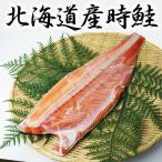 (天然)北海道産 時鮭 フィーレ約1.0kg(甘口)