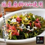 送料無料 海藻サラダ300g×6袋(計1800g)(冷蔵)