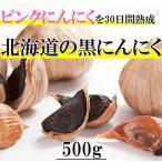 送料無料 北海道産熟成黒にんにく 500g(常温)