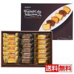 ブルボン パウンドケーキセレクション【送料無料】スイーツ 菓子 お土産 プレゼント 贈り物