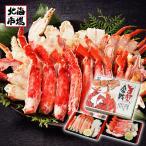 【送料無料】旨蟹合戦(ずわいがに・たらばがに)【北海道・海鮮・海産ギフト】ズワイカニ タラバガニ 蟹 お取り寄せ グルメ 贈り物 御歳暮
