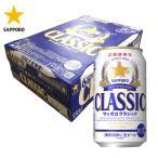 【北海道限定】サッポロビール クラシックビール350ml×24缶【国産ビール】北海道限定 ビール お返し 内祝 御供 御中元 お中元 敬老の日