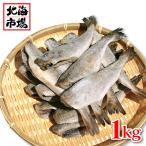 北海道産 生干しこまい 1kg【コマイ】【氷下魚】【S〜Mサイズ】
