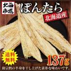 【送料無料】北海道産 ぽんたら 155g