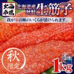北海道産 生筋子 1kg【生すじこ】お取り寄せ 業務用 贈り物 グルメ ご当地