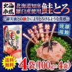 【送料無料】北海道羅臼産 鮭とろ 100g×4パック