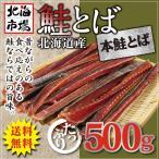 【送料無料】北海道産 本鮭とば 500g