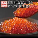 最高級グレード3特使用/皮がやわらかい北海道産早獲れいくら醤油漬け(300g)