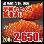 最高級グレード3特使用/皮がやわらかい北海道産早獲れいくら醤油漬け(200g)