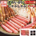 送料無料/鍋部門売上NO1/ずわいがにしゃぶしゃぶ(600g)