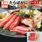 送料無料/リピート人気NO1/たらばがにしゃぶしゃぶ(500g)