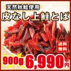 おつまみ 送料無料 皮なし上鮭とば 北海道産 天然秋鮭 ひと口サイズ 業務用900g(450g×2)