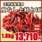 おつまみ 送料無料 皮なし上鮭とば北海道産 天然秋鮭 ひと口サイズ 業務用1.8kg(450g×4)
