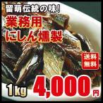 にしん燻製/送料無料/業務用/1kg