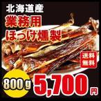 鯡魚 - ほっけ燻製/送料無料/業務用/増量1.1kg(220g×5)