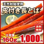 鮭とば 北海道産 天然秋鮭/皮付き長とば/160g/送料無料/メール便