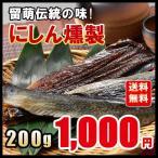 にしん燻製 北海道加工 200g メール便 1000円 送料無料 ポッキリ