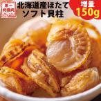 ほたて 北海道噴火湾産ほたて/ソフト干し貝柱/送料無料/メール便/大容量140g ホタテ