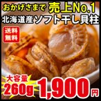 干贝 - ほたて 北海道噴火湾産ほたて/たっぷり500gソフトほたて貝柱/送料無料/
