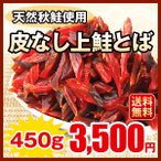 おつまみ 送料無料 皮なし上鮭とば 北海道産 天然秋鮭 ひと口サイズ 大容量450g