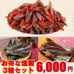 送料無料/燻製3種セット/鮭とば1kg ほっけ220g にしん200g 燻製