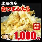 北海道産/おつまみたら/お得100g/送料無料/メール便