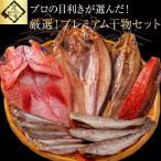 父の日 ギフト 海鮮 北海道直送 厳選プレミアム干物セット ギフトセット 干物 海鮮 プロの目利き 内祝 お中元