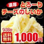 送料無料 チーズのしいか いか チーズ 珍味 145g メール便 北海道 おつまみ