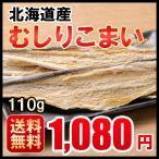 送料無料 皮むきこまい 珍味 75g メール便 北海道 おつまみ