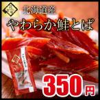 やわらか鮭とば 北海道厳選 干物 海鮮 プロの目利き