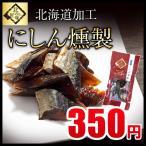 にしん燻製 北海道厳選 干物 海鮮 プロの目利き