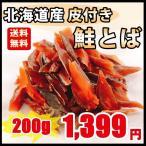 【北海丸の鮭とば】 お試し大容量200g 皮付き鮭とば 北海道産天然秋鮭を使用 おつまみ 鮭 サーモン