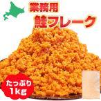 タイムセール 送料無料 国産秋鮭使用 鮭フレーク 1kg 業務用 北海道 鮭 お弁当 おにぎり おかず