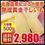 北海道産紅はるか使用 熟成黄金干しいも 国産 干し芋 さつまいも 無添加