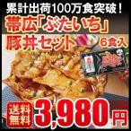 お歳暮 お年賀 ギフト 北海道直送 豚丼 どんぶり 北海道帯広の繁盛店 豚丼8食セット(130g×8食入) 十勝 豚丼 送料無料