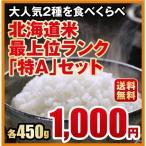 送料無料/米の食味ランキング最上位 特A取得/ゆめぴりか・ふっくりんこ食べくらべセット(各450g)