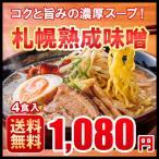 送料無料 ラーメン お取り寄せ 北海道 札幌熟成生麺 味噌4食セット 1000円 北海道 ラーメン 目利き厳選