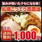 送料無料 ラーメン お取り寄せ 北海道 札幌熟成生麺 こってり醤油5食セット1000円 北海道 ラーメン 目利き厳選